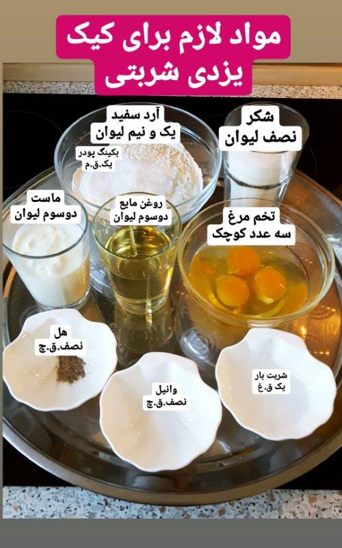 عکس مراحل تهیهکیک شیرازی شربتی