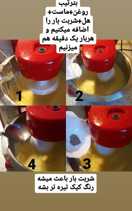 نحوه درست کردن کیک شیرازی شربتی