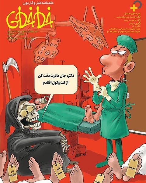 کاریکاتورهای مجله خط خطی کیارش زندی