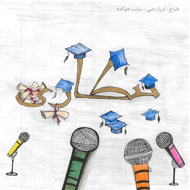 کاریکاتورهای مفهومی درباره بیکاری