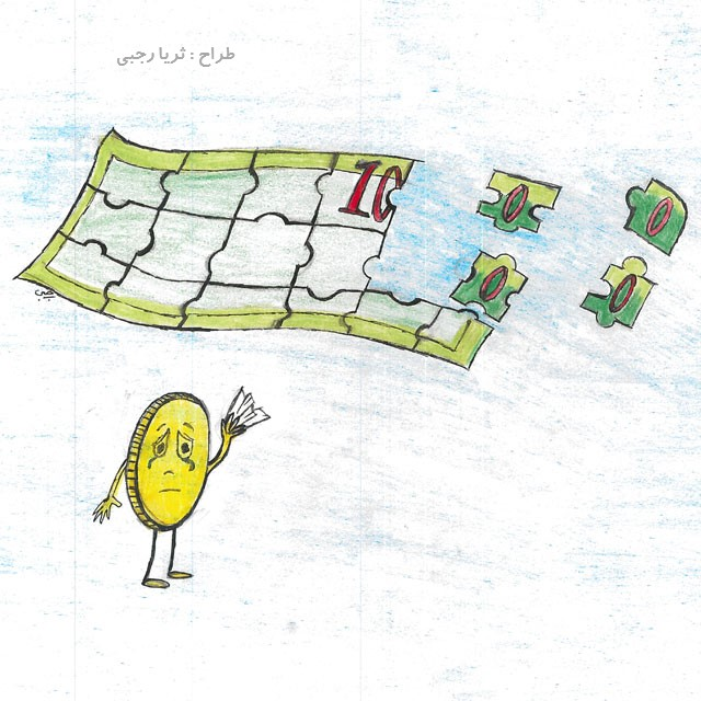 کاریکاتور جالب در مورد اقتصادی و حذف صفرها