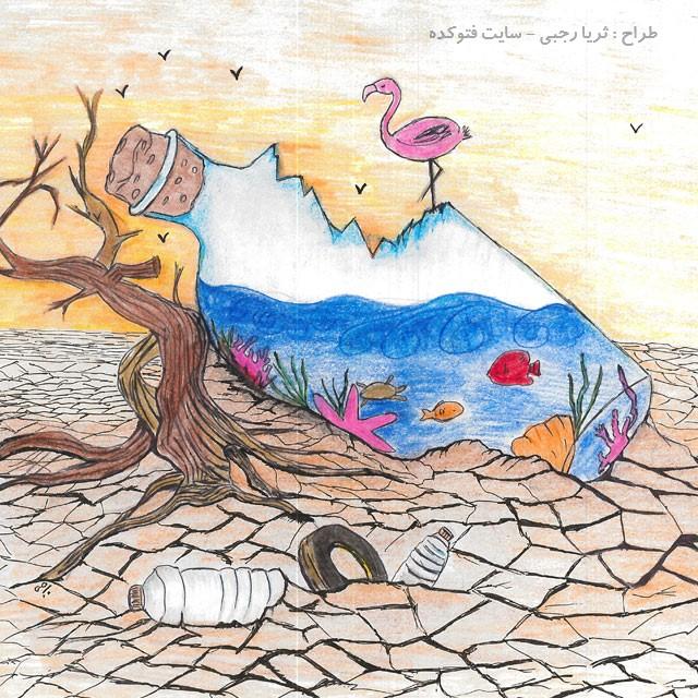 کاریکاتور مفهومی در مورد محیط زیست