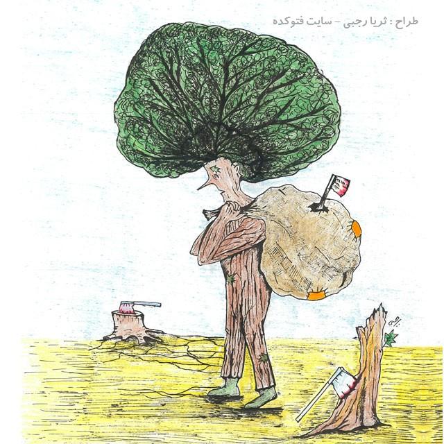 کاریکاتور جالب و غمگین از قطع شدن درختان