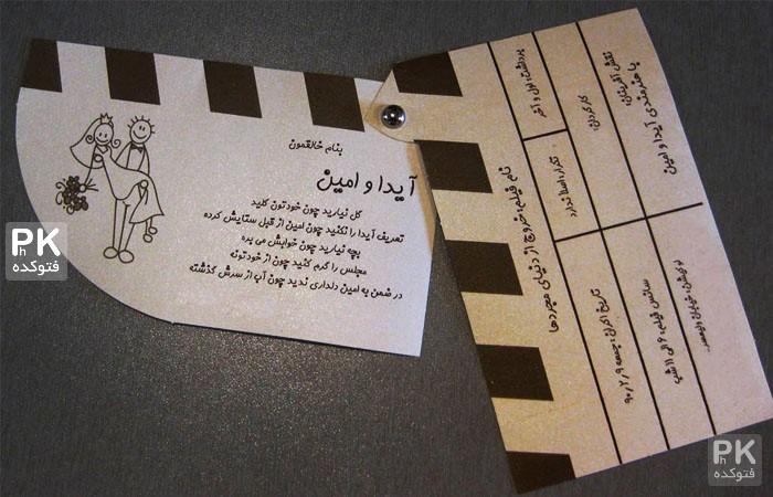 کارت عروسی های جالب و خنده دار,کارت عروسی خلاقانه,کارت عروسی به سبک پایتخت,کارت عروسی جالب ایرانی,عکس کارت عروسی های باحال,کارت عروسی طنز,کارت دعوت عروسی
