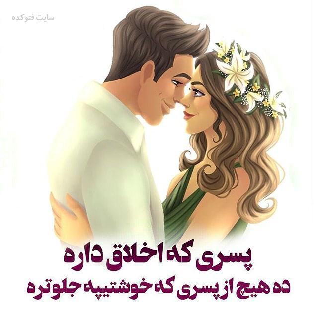 متن حقوقی زیبا عکس نوشته فانتزی دخترانه و عاشقانه برای پروفایل