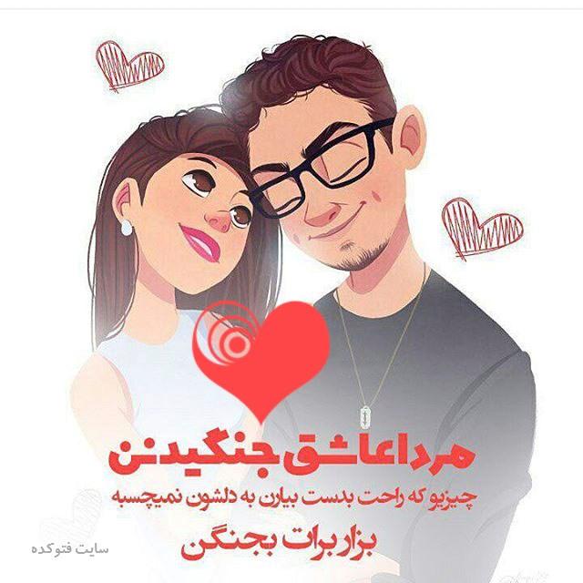 عکس نوشته فانتزی و کارتونی دونفره عاشقانه 2018 دختر و پسر