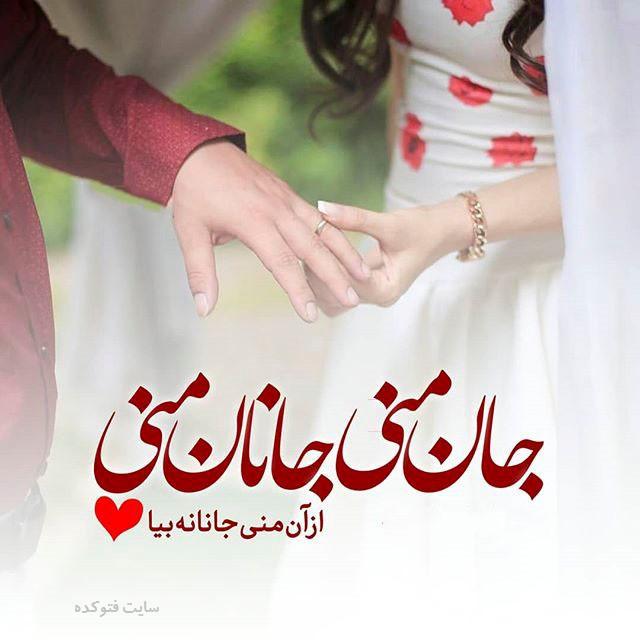 عکس عاشقانه با جملات احساسی