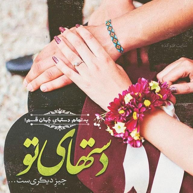 عکس عاشقانه با نوشته های زیبا