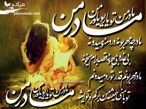 عکس و کارت پستال روز مادر,عکس روز مادر,کارت پستال روز مادر,عکس مادر,کارت تبریک روز مادر,عکس مادر من,عکس نوشته تبریک برای مادر,تصاویر روز مادر,روز مادر مبارک