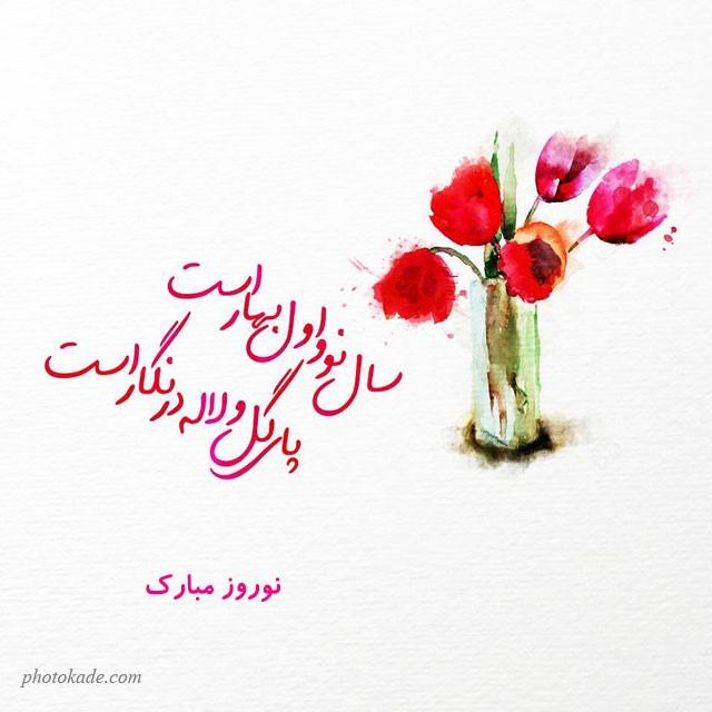 کارت پستال تبریک عید نوروز 98