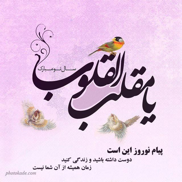 کارت پستال نوروزی 98 با متن عاشقانه و قشنگ