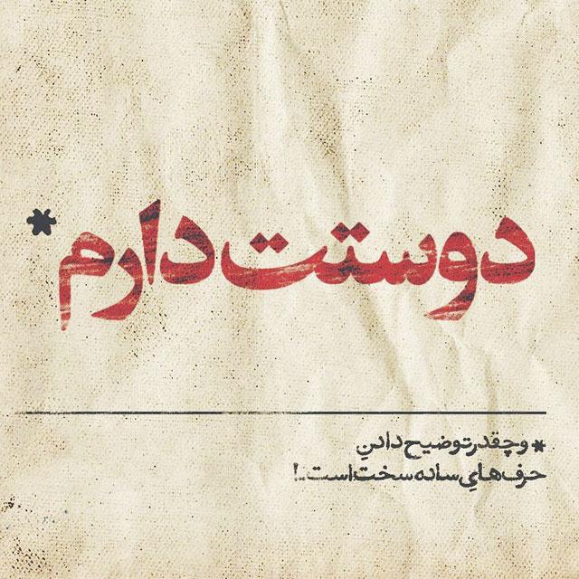 عکس نوشته عاشقانه شاد پروفایل با متن زیبا