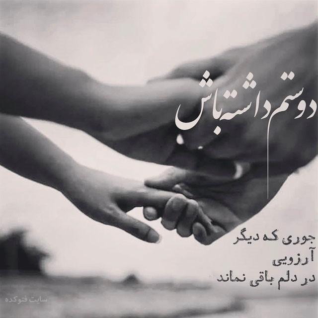 عکس دونفره عاشقانه شاد با متن