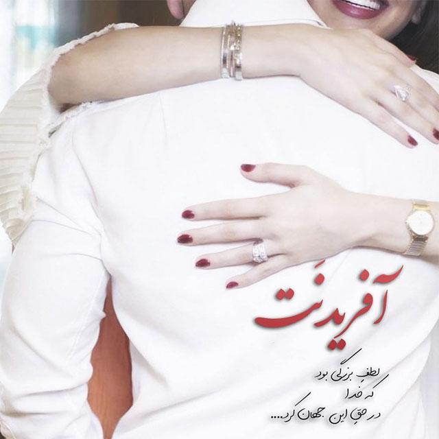 عکس دونفره عاشقانه شاد برای پروفایل