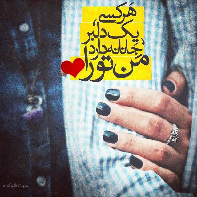 عکس نوشته عاشقانه شاد پروفایل با متن احساسی