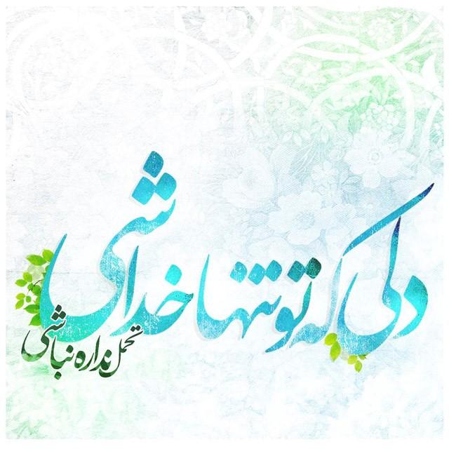 عکس نوشته عاشقانه شاد پروفایل با متن خاص