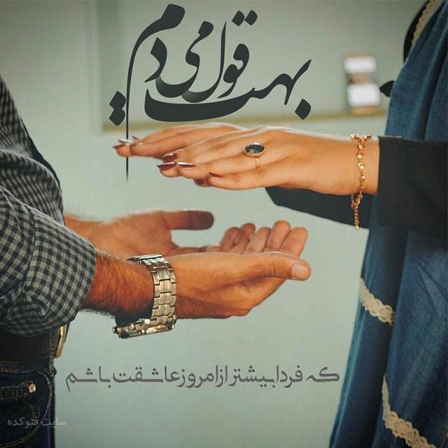 کارت پستال عاشقانه شاد با متن زیبا
