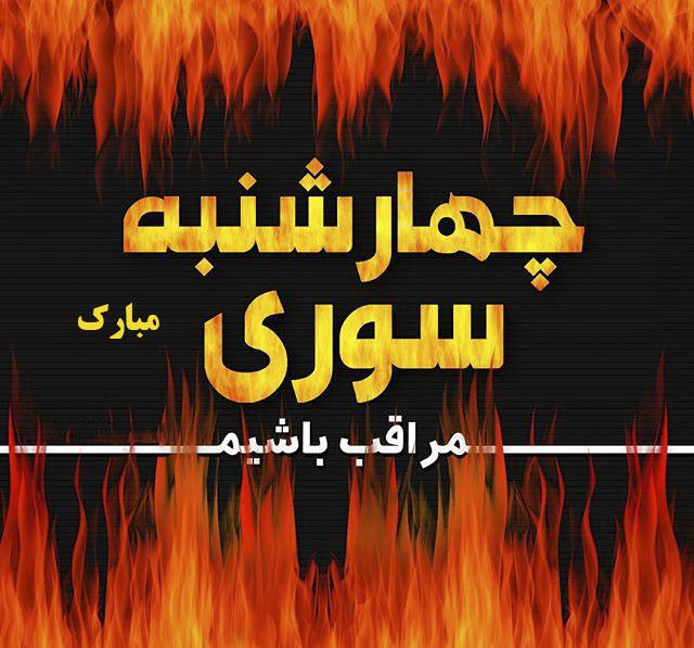 عکس نوشته چهارشنبه سوری مبارک
