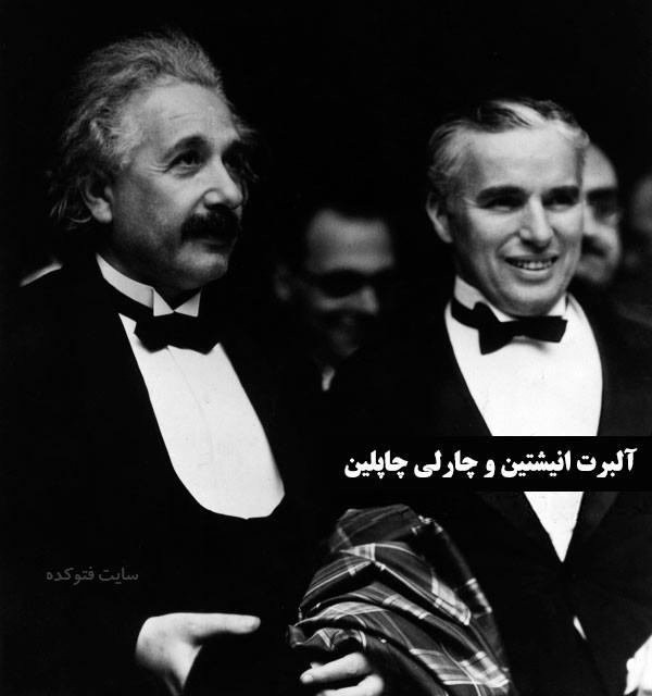 عکس های چارلی چاپلین و آلبرت انیشتین + زندگینامه