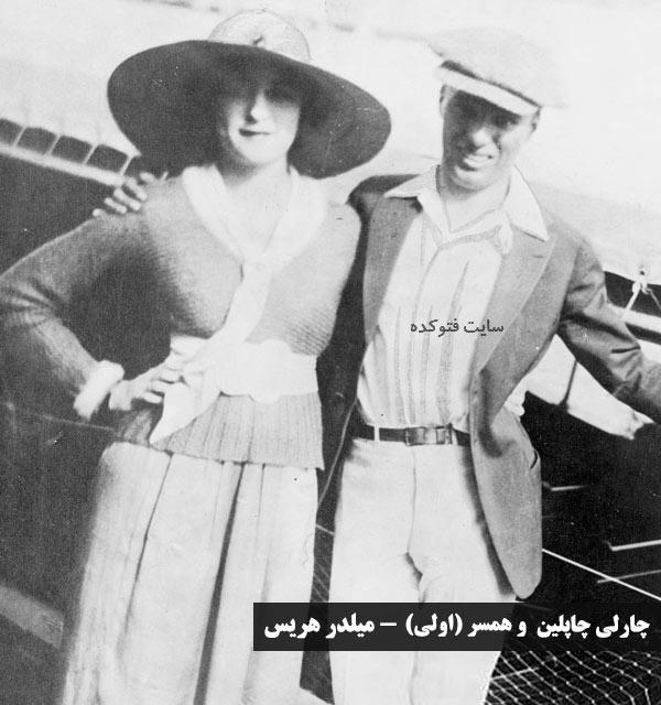 چارلی چاپلین و همسرش میلدر هریس (اولی)