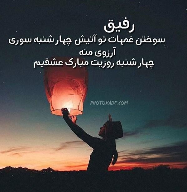 عکس نوشته چهارشنبه سوری عاشقانه جدید برای رفیق