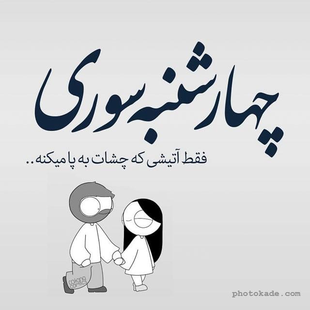 تبریک چهارشنبه سوری با عکس عاشقانه و زیبا