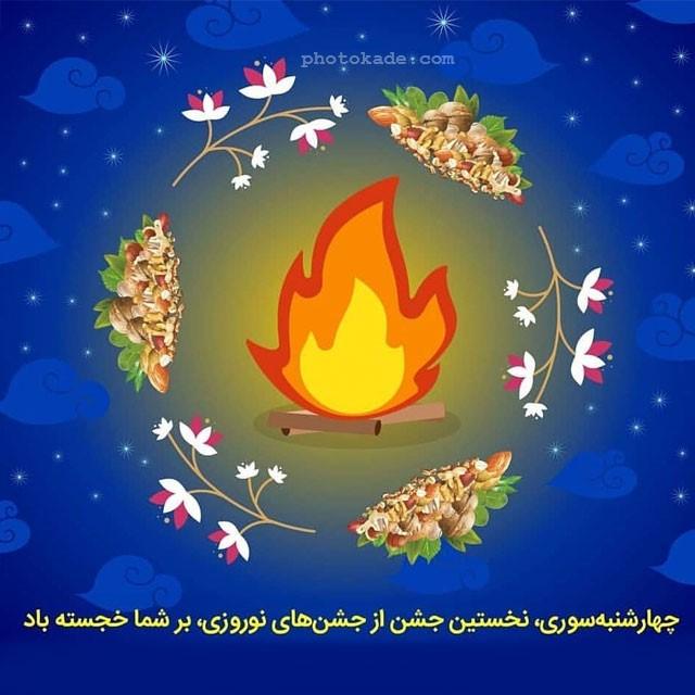 عکس نوشته چهارشنبه سوری برای پروفایل