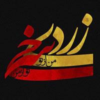 متن تبریک چهارشنبه سوری + عکس چهارشنبه سوری مبارک