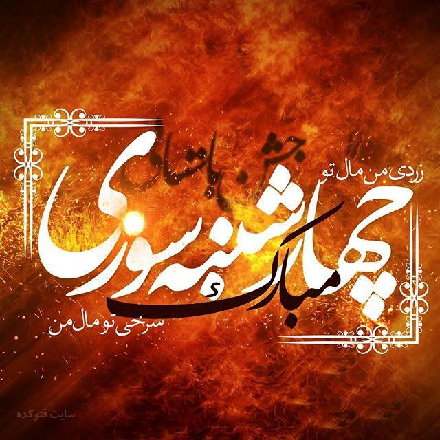 عکس چهارشنبه سوری مبارک + متن تبریک چهارشنبه سوری