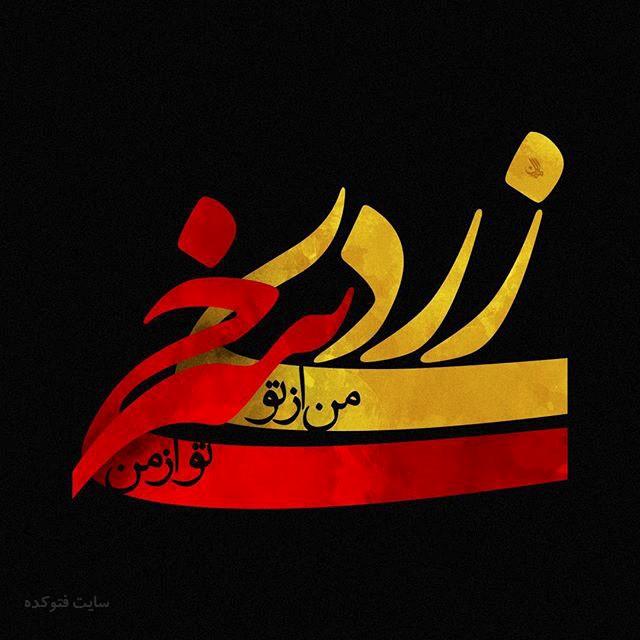عکس چهارشنبه سوری مبارک با پیام تبریک