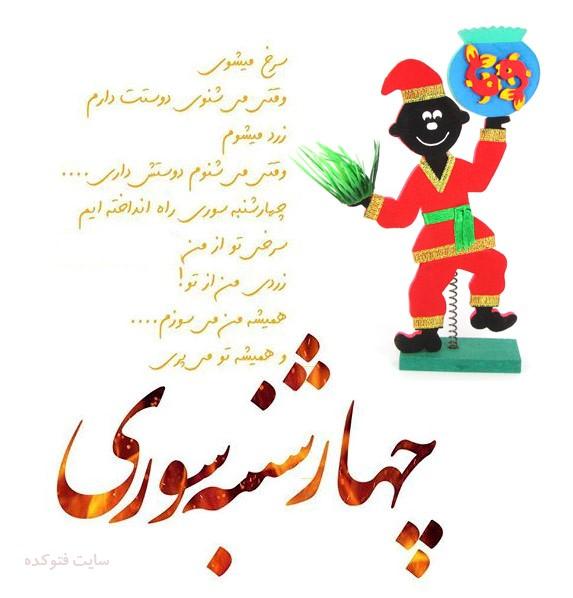 متن های چهارشنبه سوری با کارت تبریک چهارشنبه سوری