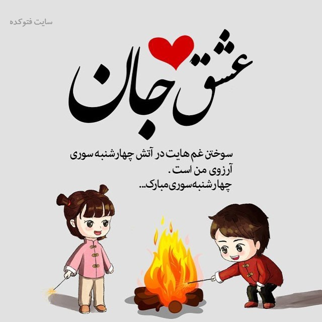عکس و متن درباره چهارشنبه سوری عاشقانه