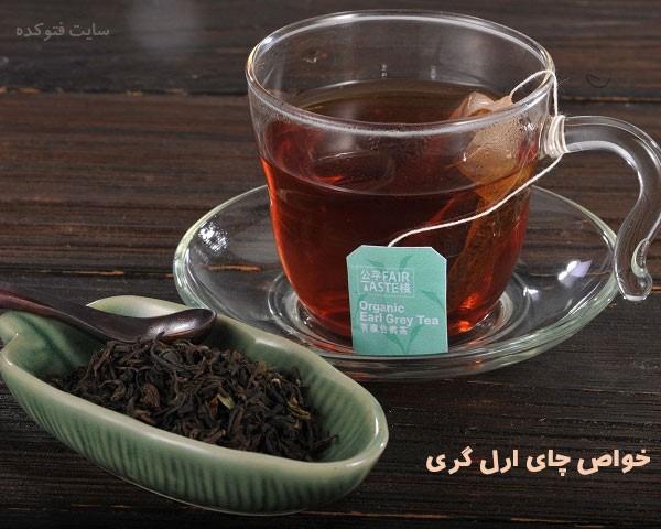 خواص چای ارل گری چیست