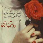 عکس متن دار غمگین + نوشته های دلشکستگی عاشقانه