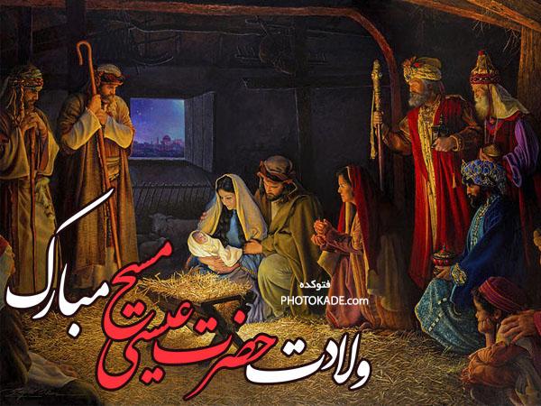 عکس تبریک ولادت حضرت عیسی مسیح مبارک