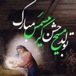 تبریک ولادت عیسی مسیح روز کریسمس + عکس نوشته و متن