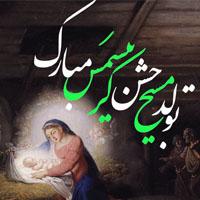 تبریک کریسمس | عکس نوشته و متن تبریک ولادت عیسی مسیح