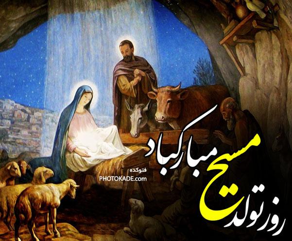 عکس نوشته تبریک روز تولد مسیح
