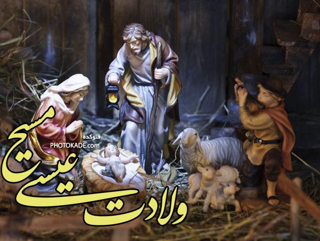عکس نوشته ولدت عیسی مسیح