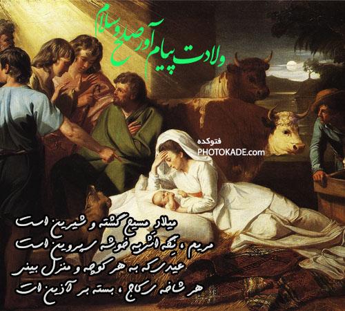 ولادت حضرت عیسی پیام آور صلح و سلام