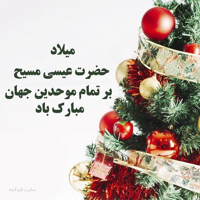 متن کریسمس انگلیسی