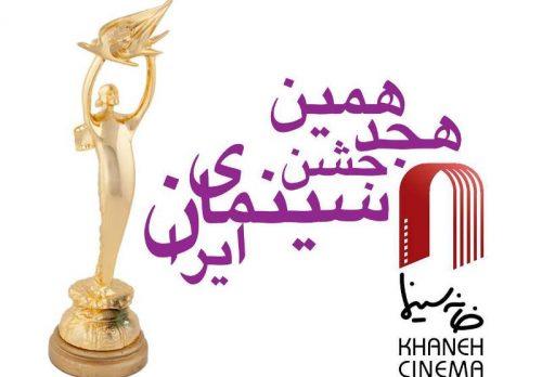 اسامی نامزدهای هجدهمین جشن ملی سینما شهریور 95