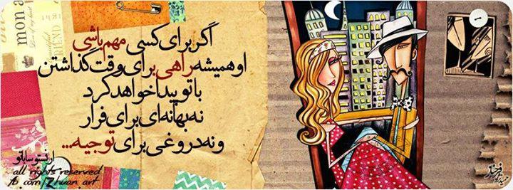 عکس نوشته,کارت پستال,کارت پستال فیس بوک,کارت پستال فلسفی و جالب,عکس نوشته زیبا,عکس با نوشته زیبا,عکس دست ساز,شعر و متن زیبا روی عکس