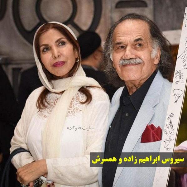 عکس های سیروس ابراهیم زاده و همسرش + بیوگرافی