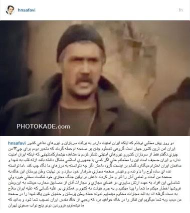 حمله داعش به حسام نواب صفوی,ماجرای حمله داعش به حسام نواب صفوی با عکس,عکس حمله داعش به حسام نواب صفوی,حمله دعش به اینستاگرام حسام نواب صفوی,جنجال بازیگر مرد