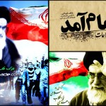 عکس دهه فجر انقلاب اسلامی