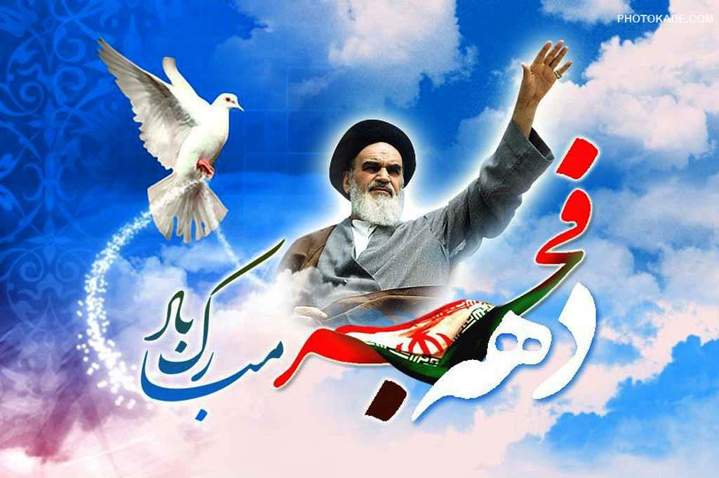 عکس دهه فجر انقلاب اسلامي ايران و امام خميني