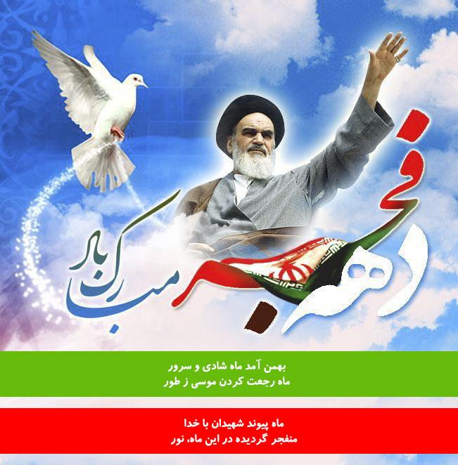 عکس و متن تبریک دهه فجر