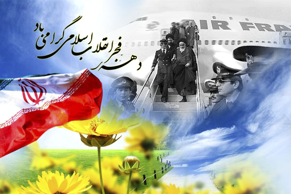 Image result for تبریک دهه فجر با عکس