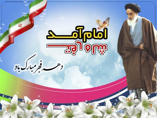 عکس و متن تبریک دهه فجر مبارک باد